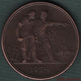 Копия рубль 1924 года Рабочие, под медь