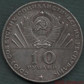 10 рублей 1970 г. 100 лет со дня рождения Ленина