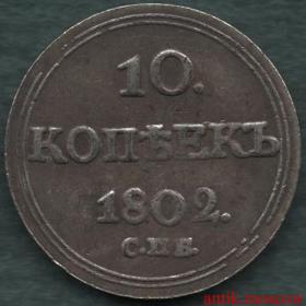 10 копеек 1802 года Павел 1