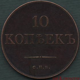10 копеек 1830 года СПБ