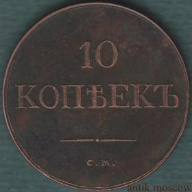 10 копеек 1831 года CM