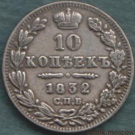 10 копеек 1832 года СПБ