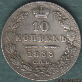 10 копеек 1833 года СПБ