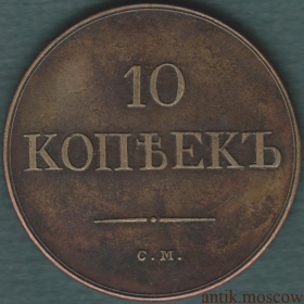 10 копеек 1834 года СМ