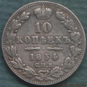 10 копеек (гривенник) 1834 года СПБ