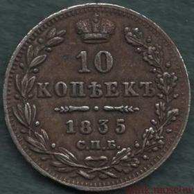 10 копеек 1835 года СПБ Посеребрение