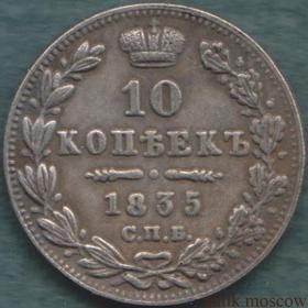 10 копеек (гривенник) 1835 года СПБ
