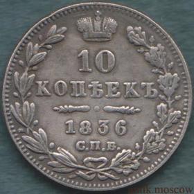 10 копеек 1836 года СПБ