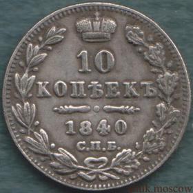 Реплика 10 копеек 1840 года СПБ