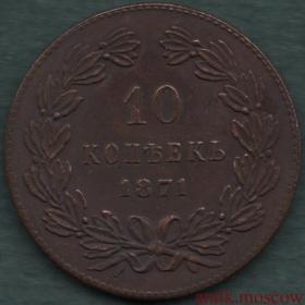 10 копеек 1871 года - медная копия монеты Александра Павловича