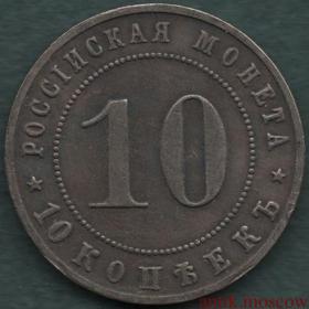 10 копеек 1911 года ЭБ Пробная