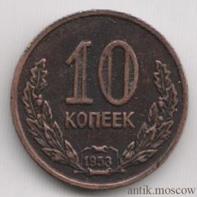 10 копеек 1953 проба