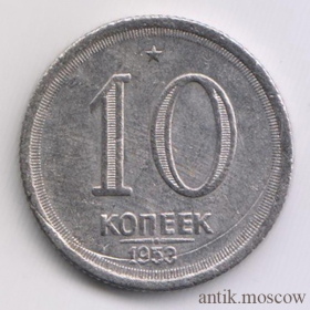 10 копеек 1953 мельхиор
