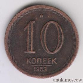 10 копеек 1953 пробник