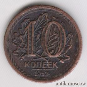 10 копеек 1953 медь