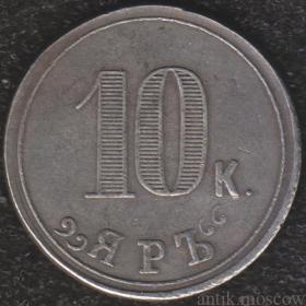 Копия монеты-жетона 10 копеек ресторана ЯРЪ.