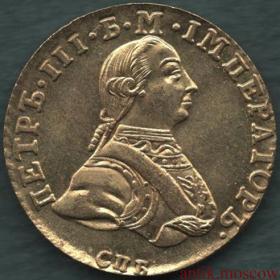 10 рублей 1762 года СПБ Тип 3 Без указания номинала