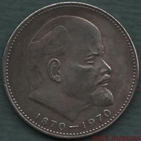 10 рублей 1970 г. В честь 100 летия со дня рождения Ленина