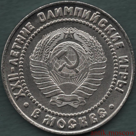 10 рублей 1980 года Логотип и Кремль, Олимпиада-80