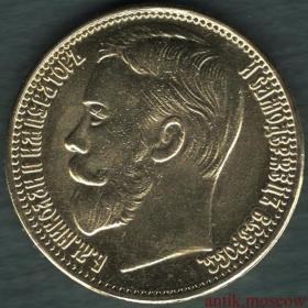 10 рублей Империал 1897 года - копия золотой монеты Николая 2