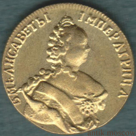 10 рублей 1748 года Елизаветы Петровны