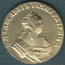 10 рублей (червонец) 1752 года Ноябрь