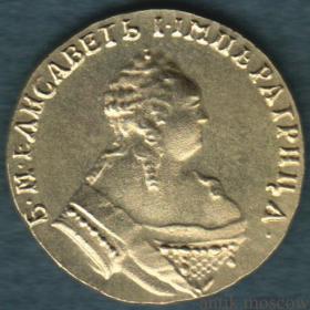 10 рублей (червонец) 1753 года Февраль