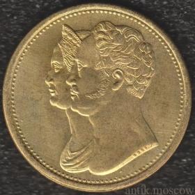 10 рублей 1836 года В память коронации Николая 1