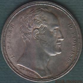 10 злотых 1836 года Семейный, резал Павел Уткин