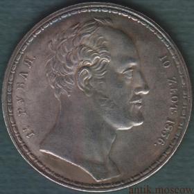 10 злотых 1836 года Семейный, посеребрение