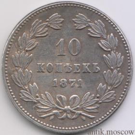10 копеек проба 1871 года
