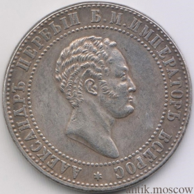 10 копеек 1871 года Пробные