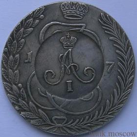 10 копеек 1809 года Таврический двор Надчекан А I