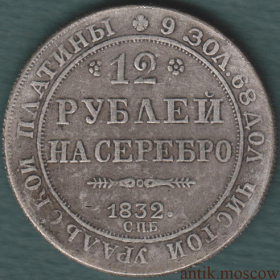 12 рублей на серебро 1832 года