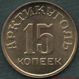 15 копеек Арктикуголь 1946 года
