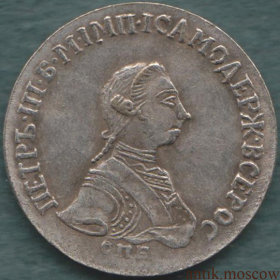 15 копеек 1762 Петра 3