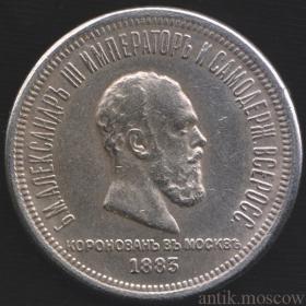 Рубль 1883 года Коронационный