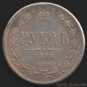 Рубль 1884 года