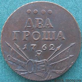 Два гроша 1762 года с 4 точками Барабаны