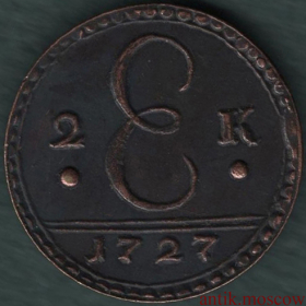 2 копейки 1727 года с Георгием Победоносцем