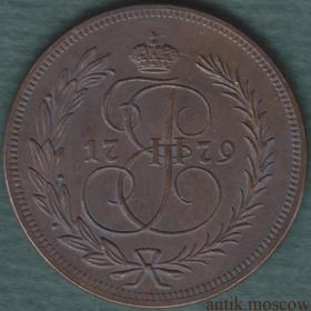 2 копейки 1779 года Вензель Екатерины II