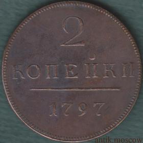 2 копейки 1797 года Павел I