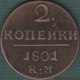 2 копейки 1801 года КМ