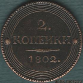 2 копейки 1802 года Портрет Александра I