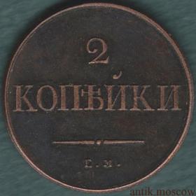 2 копейки 1832 года ФХ