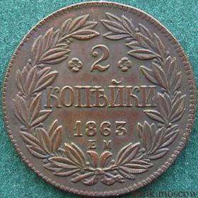 Копия 2 копейки 1863 года ЕМ медь