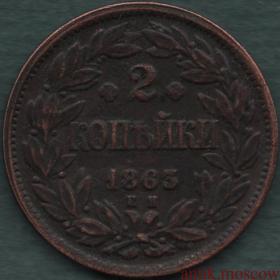 2 копейки 1863 года Александр 2