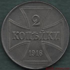 2 копейки 1916 года J Германская оккупация