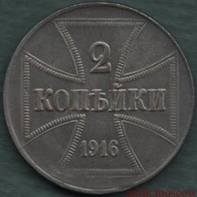 Копия 2 копейки 1916 года А Германская Оккупация OST