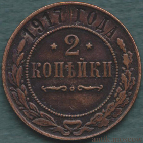 2 копейки 1917 года